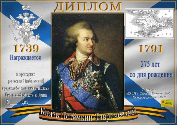 Григорий Потемкин: биография
