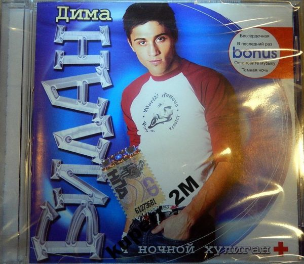 Ориентация, романы и другие подробности личной жизни Димы Билана