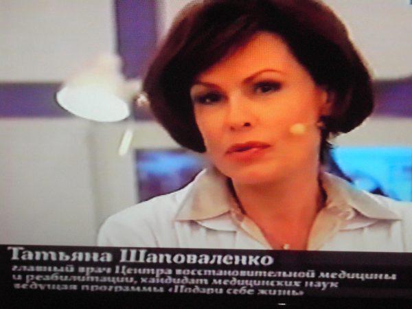 Биография и личная жизнь ведущей канала Россия Шаповаленко Татьяны