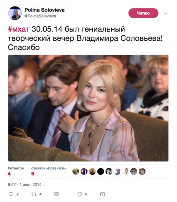 Ведущая «Москва 24» Полина – дочь Владимира Соловьева: биография и семейный скандал