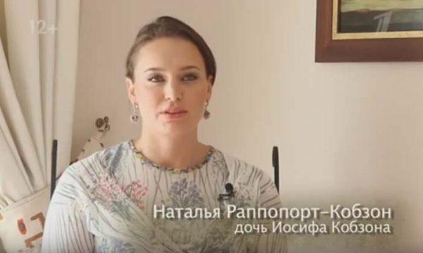 Наталья Раппопорт - дочь Иосифа Кобзона: биография, личная жизнь, фото