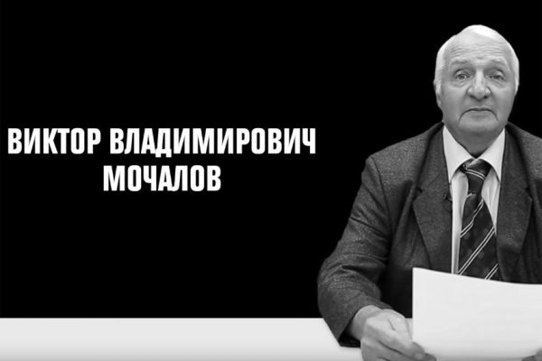 Умер знаменитый телеведущий Виктор Мочалов: причина смерти, биография