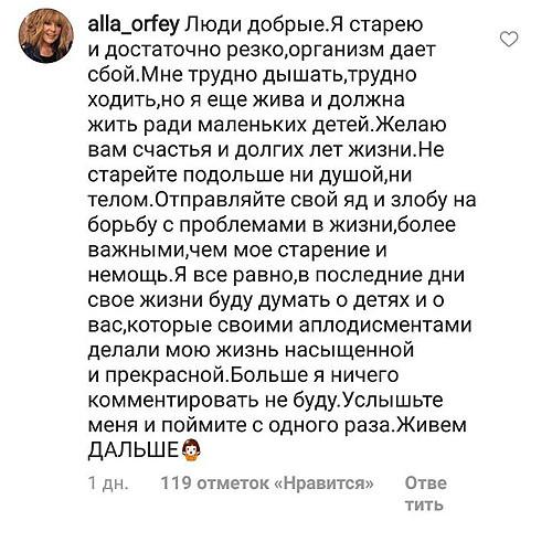 Алла Пугачева больна: последние новости о состоянии здоровья