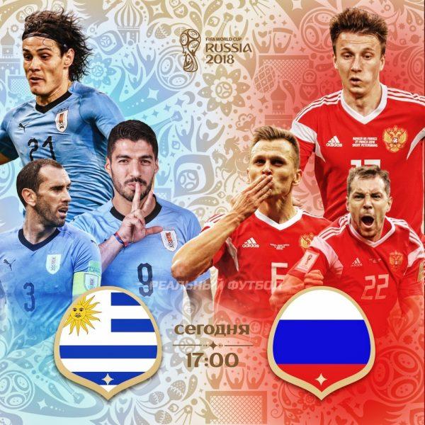 Россия - Уругвай 25 июня 2018: результат матча, кто забил голы