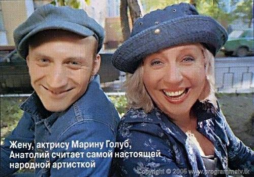 Анатолий Белый с первой женой Мариной Голуб фото