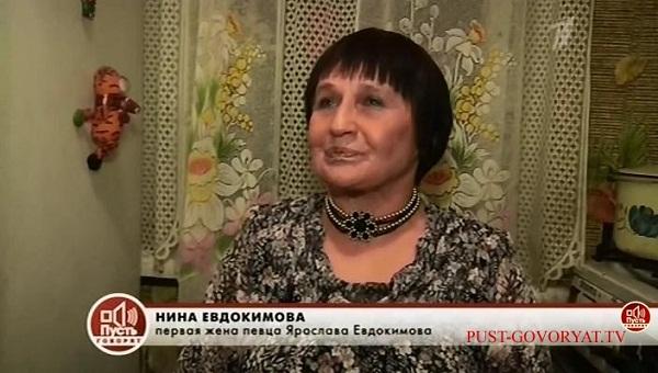 Первая жена Ярослава Евдокимова фото
