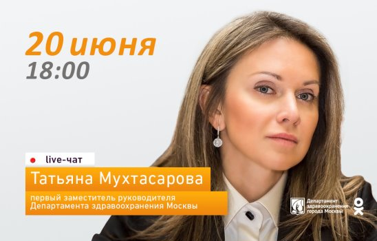 Мухтасарова Татьяна Радиковна: личная жизнь